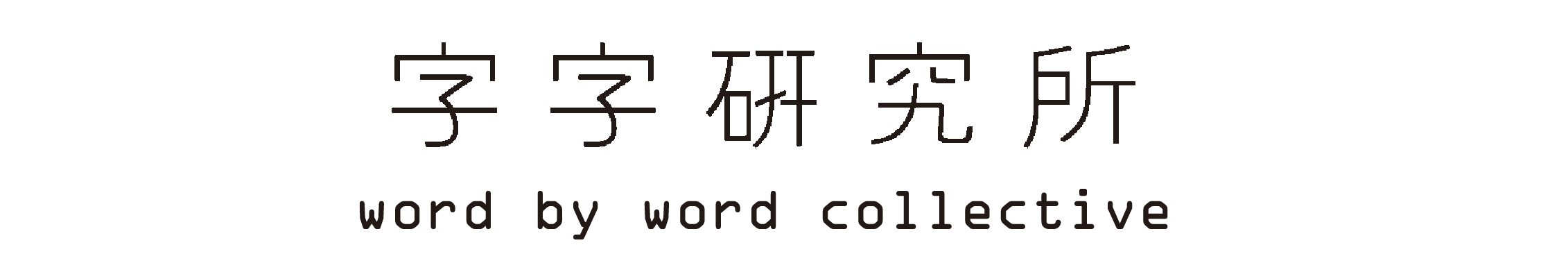 字字研究所 word by word collective